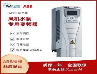 ABB变频器 ACS510-01-03A3-4